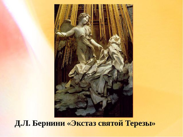 Д.Л. Бернини «Экстаз святой Терезы»