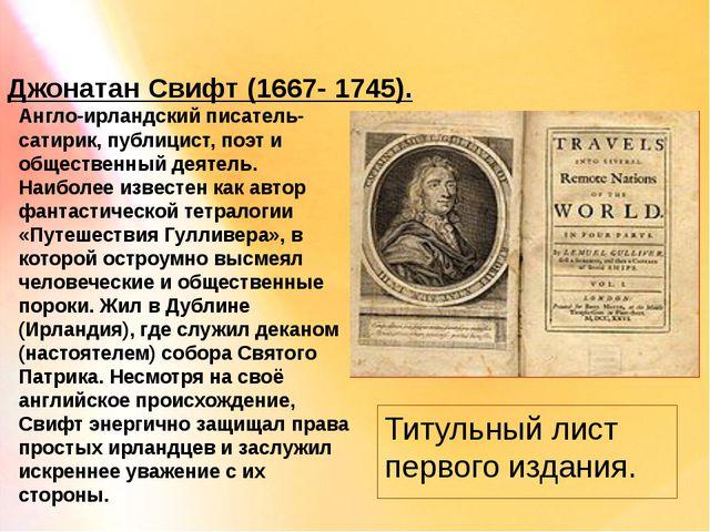 Джонатан Свифт (1667- 1745). Титульный лист первого издания. Англо-ирландский...