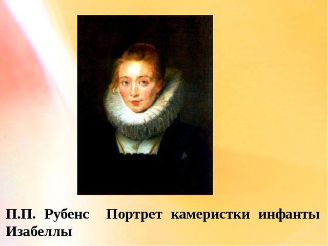 П.П. Рубенс Портрет камеристки инфанты Изабеллы