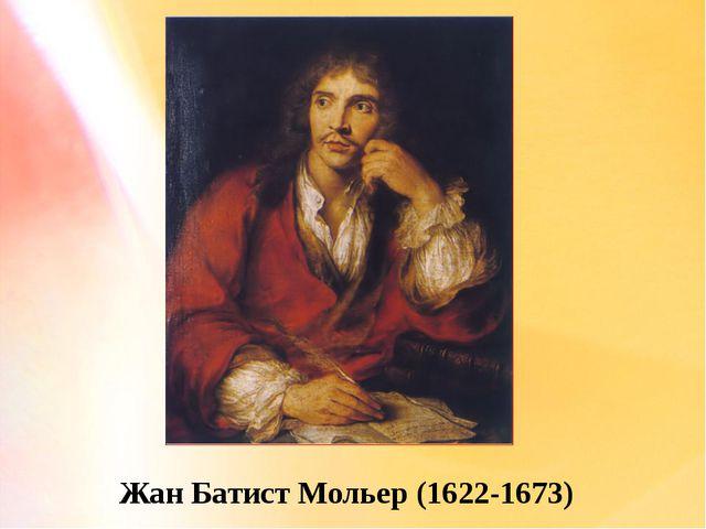 Жан Батист Мольер (1622-1673)