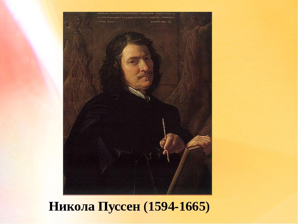 Никола Пуссен (1594-1665)