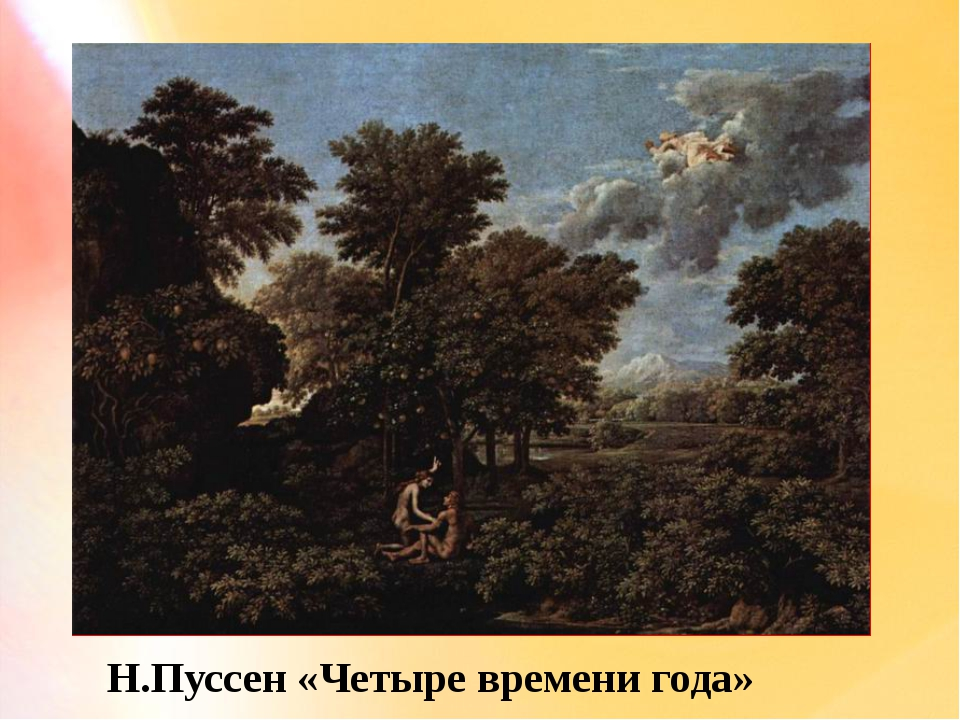 Н.Пуссен «Четыре времени года»