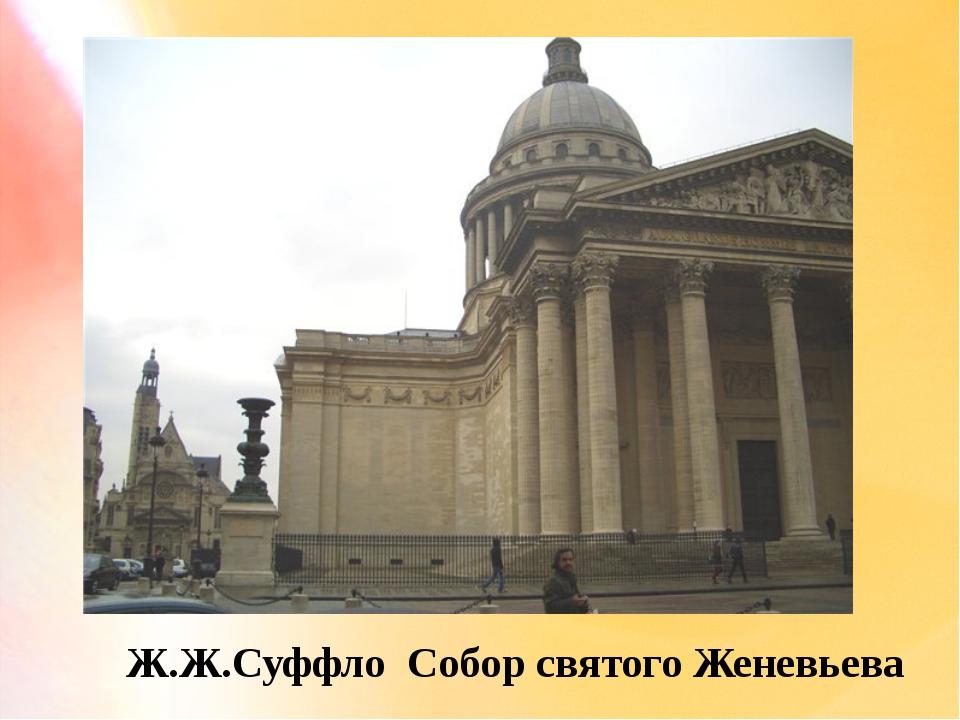 Ж.Ж.Суффло Собор святого Женевьева