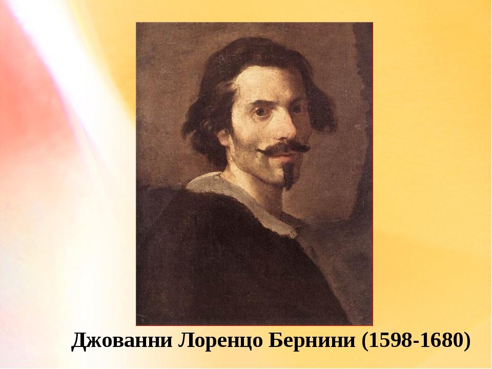 Джованни Лоренцо Бернини (1598-1680)