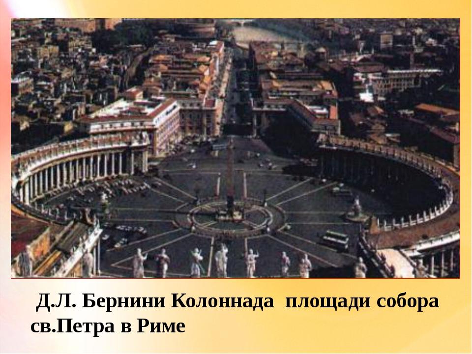 Д.Л. Бернини Колоннада площади собора св.Петра в Риме