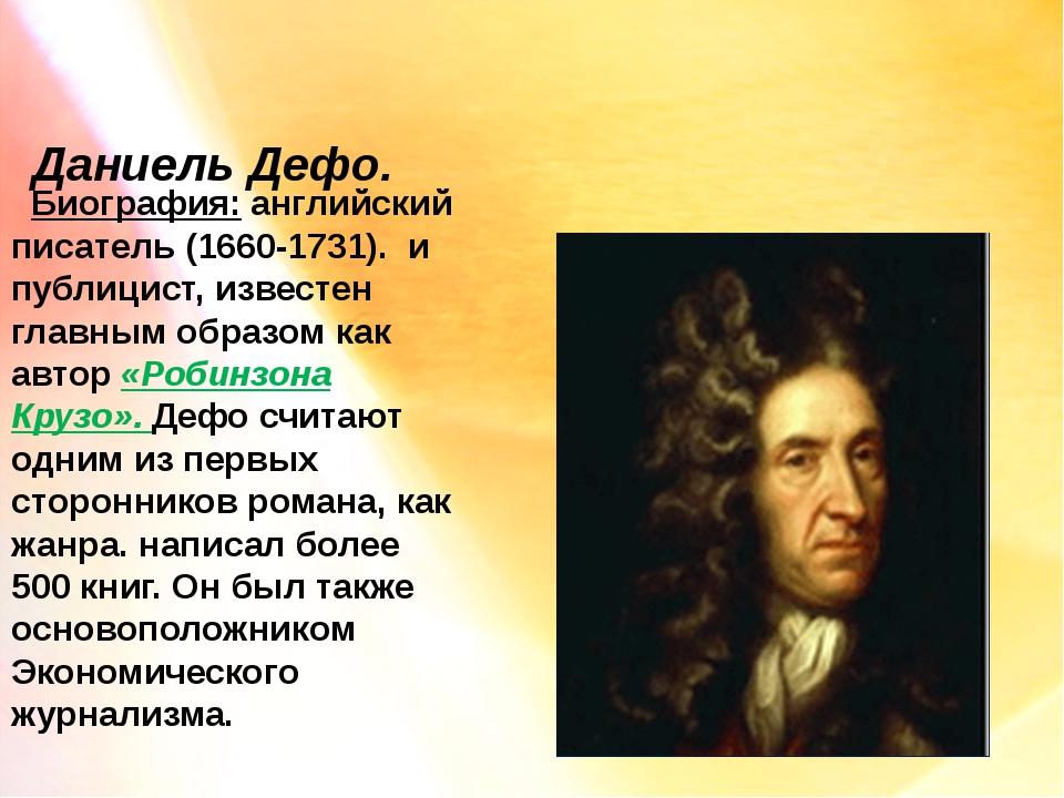 Даниель Дефо. Биография: английский писатель (1660-1731). и публицист, извес...