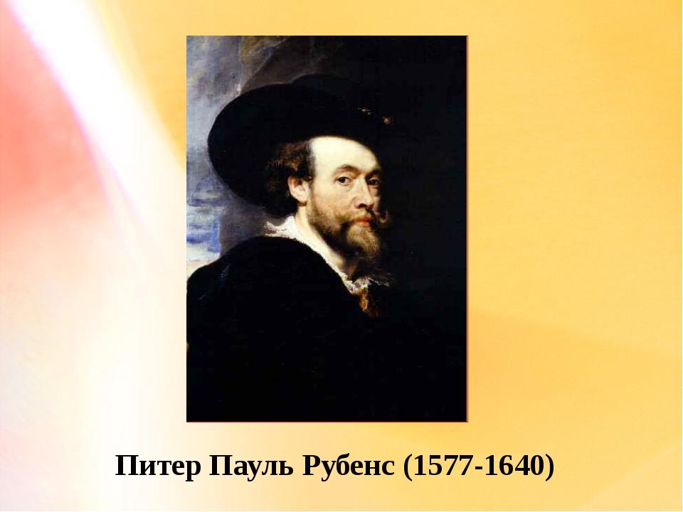 Питер Пауль Рубенс (1577-1640)