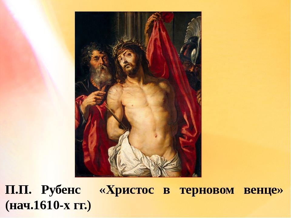 П.П. Рубенс «Христос в терновом венце» (нач.1610-х гг.)