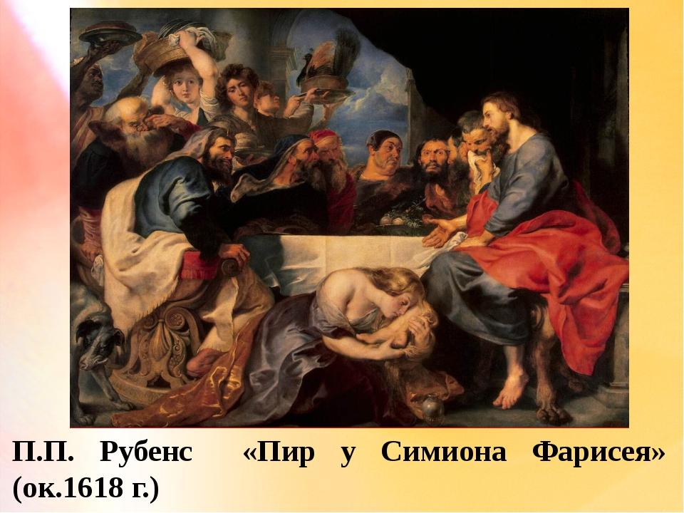 П.П. Рубенс «Пир у Симиона Фарисея» (ок.1618 г.)