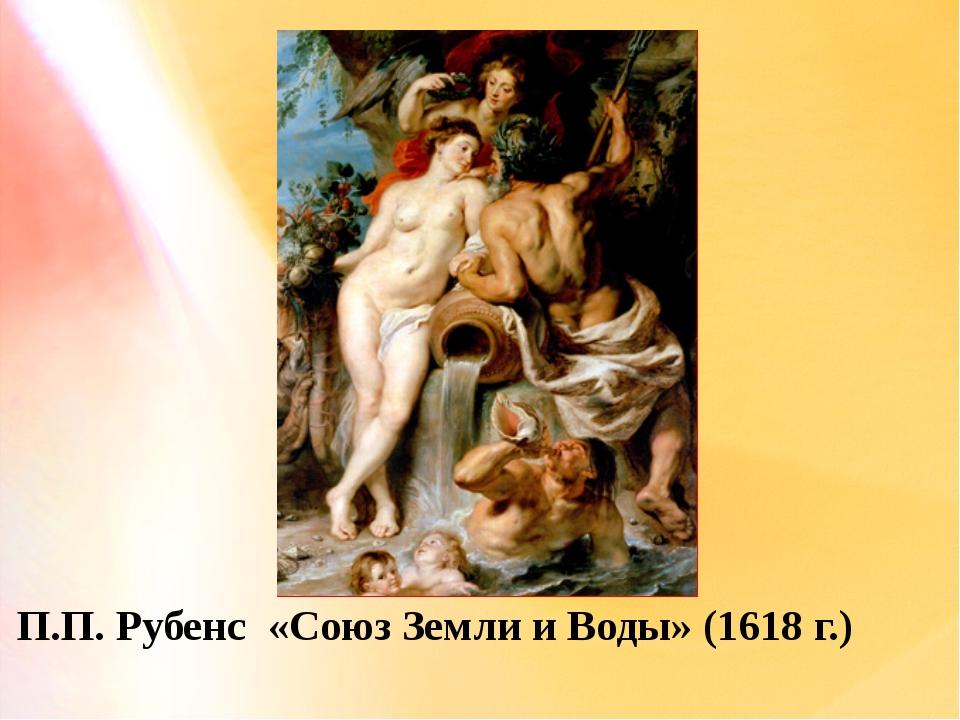 П.П. Рубенс «Союз Земли и Воды» (1618 г.)