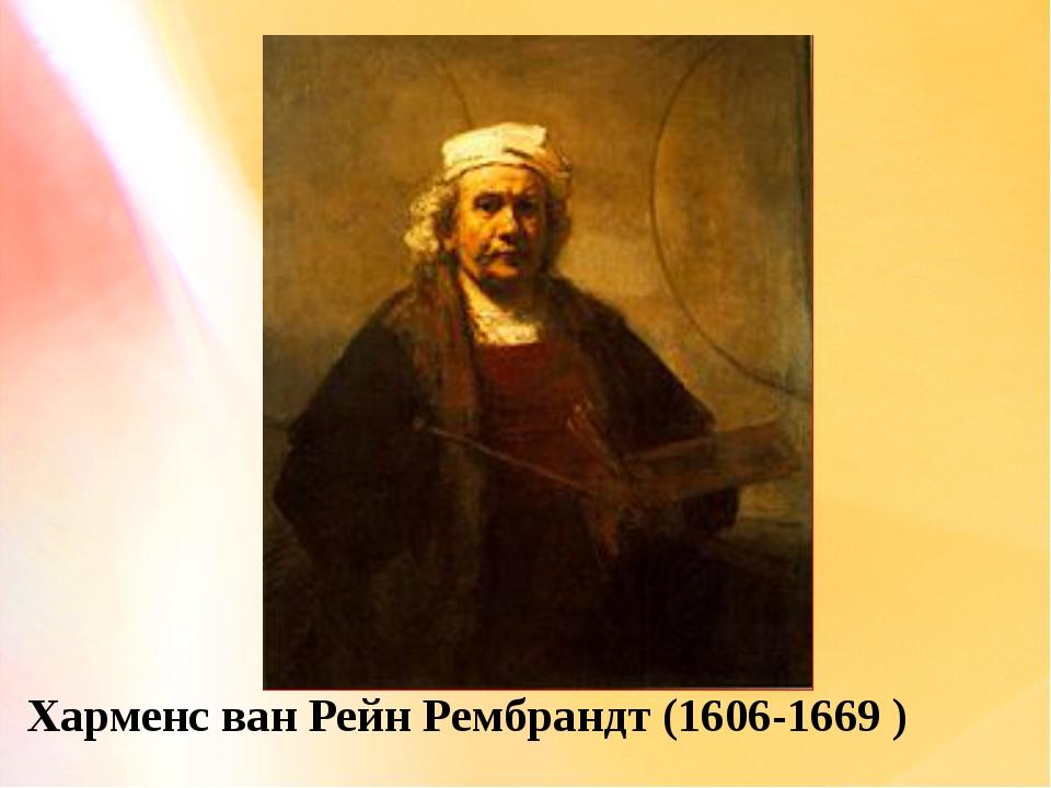 Харменс ван Рейн Рембрандт (1606-1669 )