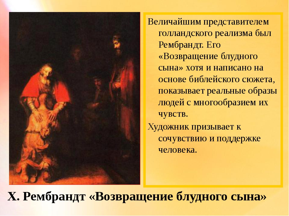 Х. Рембрандт «Возвращение блудного сына» Величайшим представителем голландско...