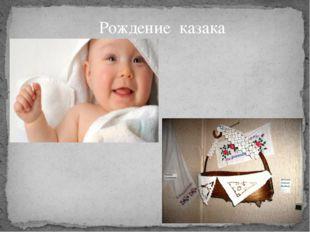 Рождение казака