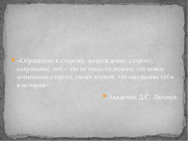 «Обращение к старому, возрождение старого, сохранение его – это не отказ от...