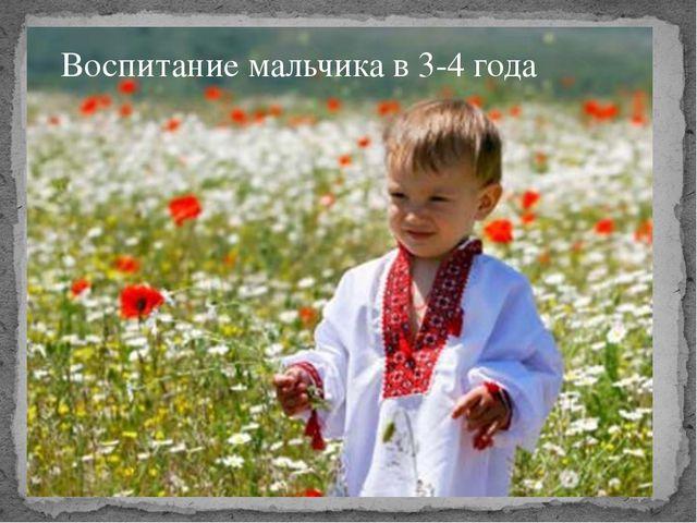 Воспитание мальчика в 3-4 года