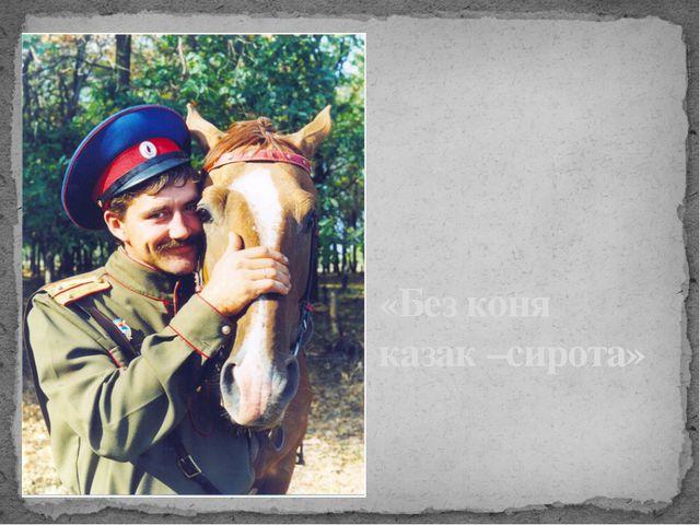 «Без коня казак –сирота»