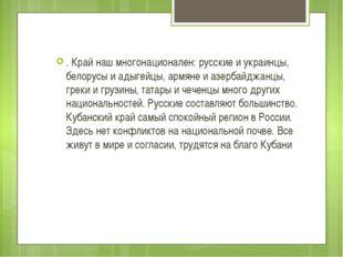 . Край наш многонационален: русские и украинцы, белорусы и адыгейцы, армяне и