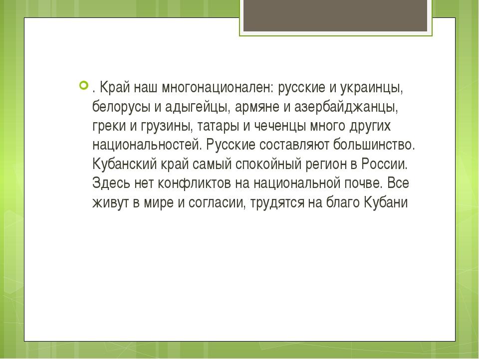 . Край наш многонационален: русские и украинцы, белорусы и адыгейцы, армяне и...