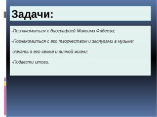 Задачи: -Познакомиться с биографией Максима Фадеева; -Познакомиться с его тво