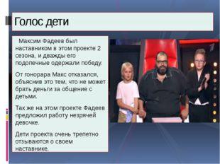 Максим Фадеев был наставником в этом проекте 2 сезона, и дважды его подопечн