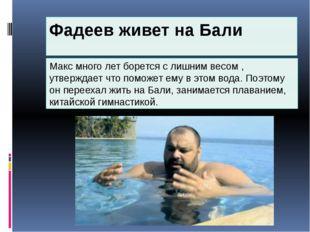Фадеев живет на Бали Макс много лет борется с лишним весом , утверждает что п