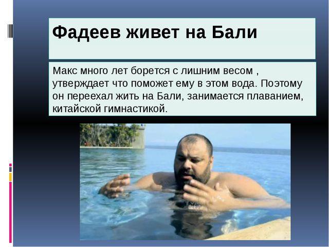 Фадеев живет на Бали Макс много лет борется с лишним весом , утверждает что п...