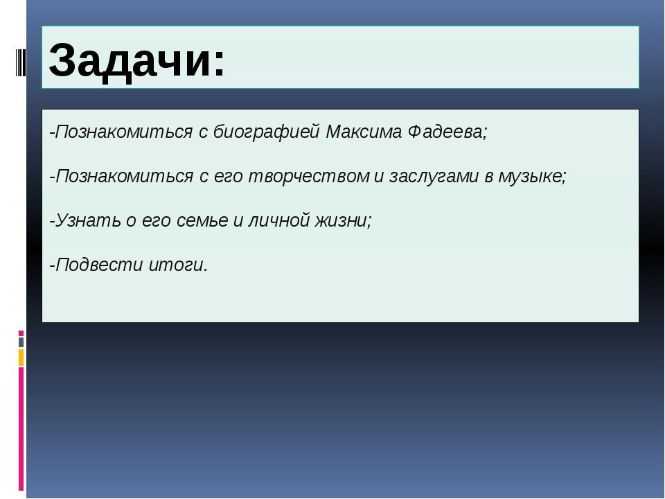 Задачи: -Познакомиться с биографией Максима Фадеева; -Познакомиться с его тво...