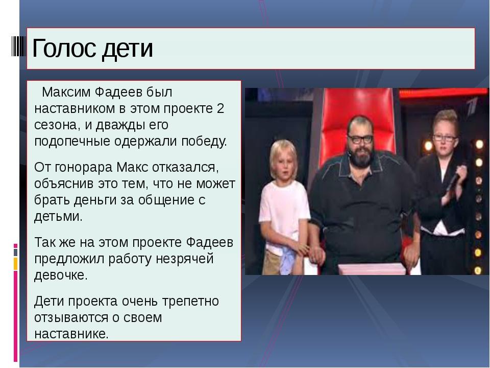 Максим Фадеев был наставником в этом проекте 2 сезона, и дважды его подопечн...