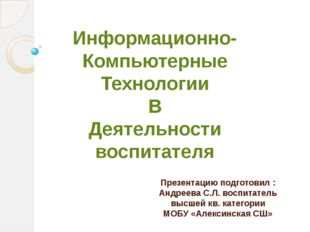 Презентацию подготовил : Андреева С.Л. воспитатель высшей кв. категории МОБУ