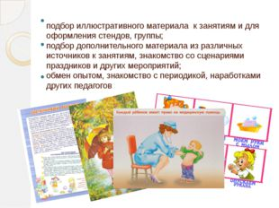 подбор иллюстративного материала к занятиям и для оформления стендов, группы