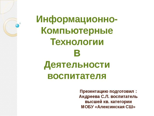 Презентацию подготовил : Андреева С.Л. воспитатель высшей кв. категории МОБУ...