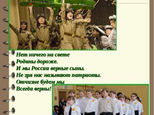 «Моё Отечество» Нет ничего на свете Родины дороже. И мы России верные сыны. Н