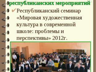 Педагогический коллектив – активные участники международных, всероссийских ре