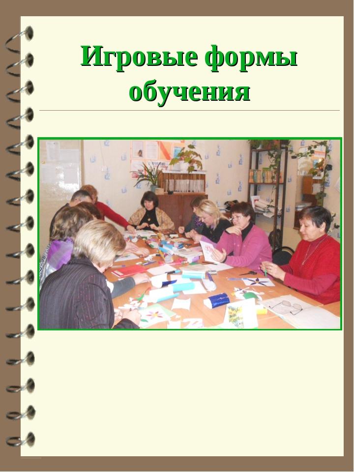 Игровые формы обучения