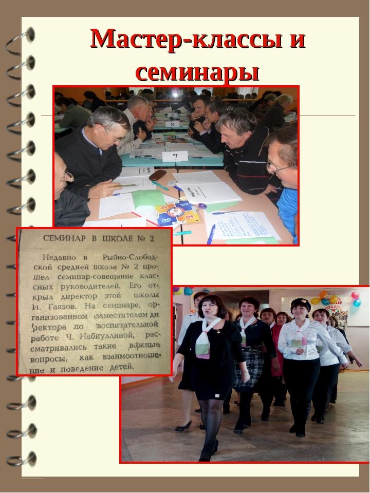 Мастер-классы и семинары