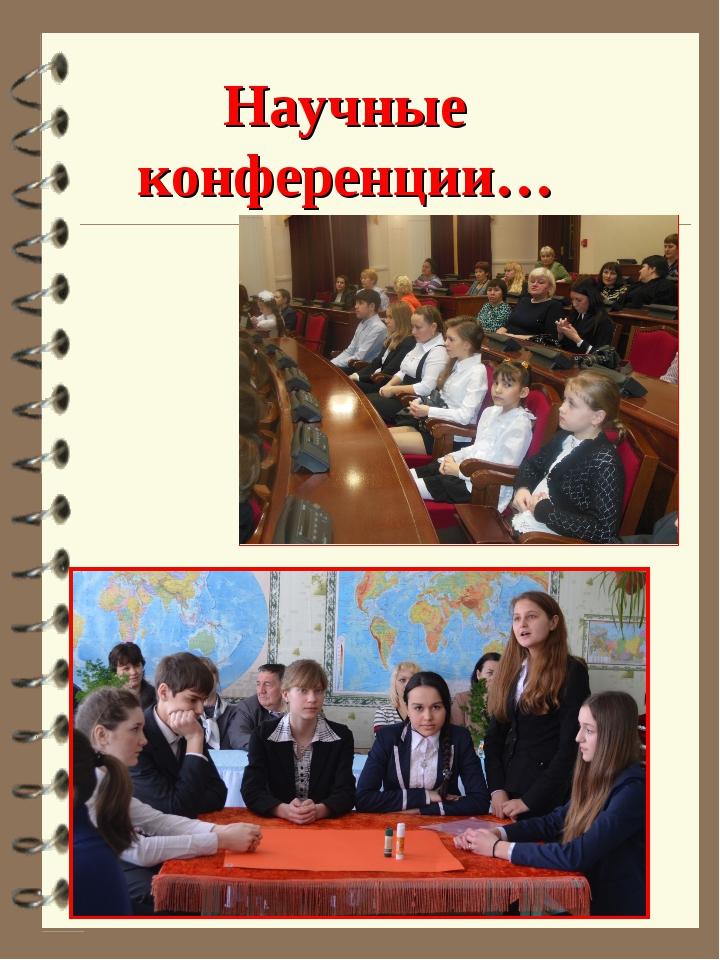 Научные конференции…