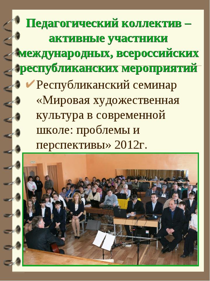 Педагогический коллектив – активные участники международных, всероссийских ре...
