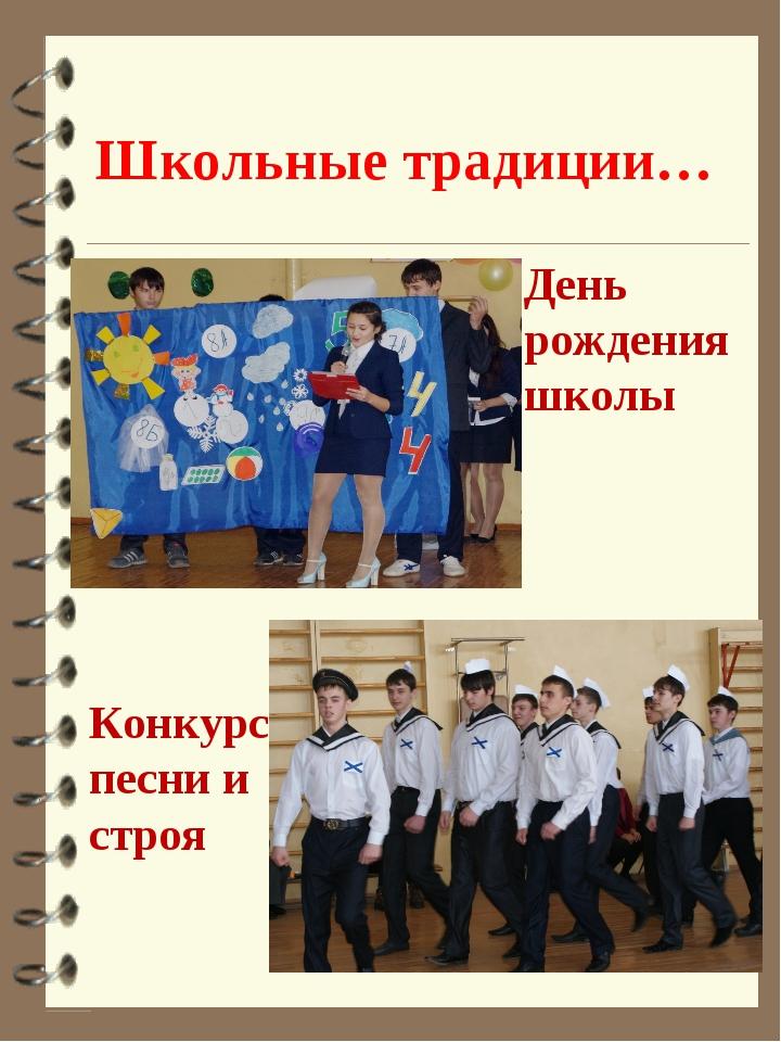 Школьные традиции… День рождения школы Конкурс песни и строя