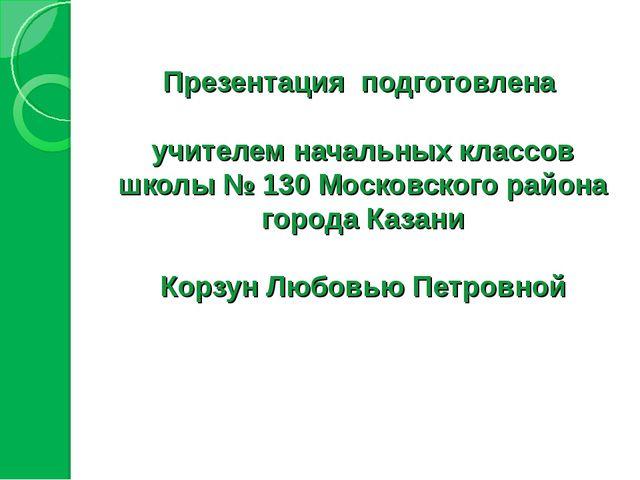 Презентация подготовлена учителем начальных классов школы № 130 Московского р...