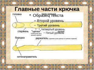 Главные части крючка