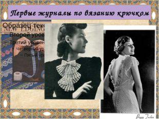 Первые журналы по вязанию крючком Мода на ирландское вязание продержалась в Е