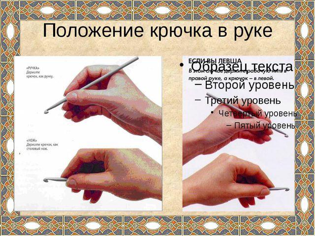 Положение крючка в руке