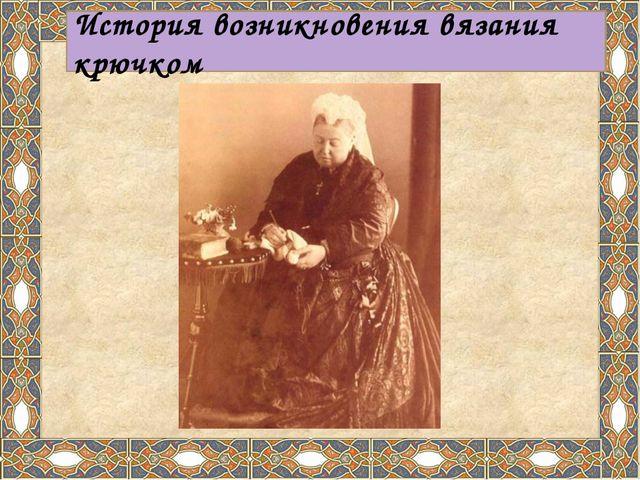 История возникновения вязания крючком Однако вскоре женщины поняли, что крюч...