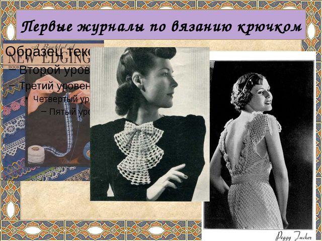 Первые журналы по вязанию крючком Мода на ирландское вязание продержалась в Е...