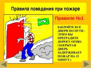 Правила поведения при пожаре ЗАКРОЙТЕ ВСЕ ДВЕРИ ПО ПУТИ - ЭТИМ ВЫ ПРЕГРАДИТЕ
