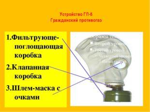 Устройство ГП-5 Гражданский противогаз 1.Фильтрующе-поглощающая коробка 2.Кл
