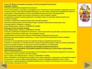 Статья 34. Права и обязанности граждан в области пожарной безопасности Гражд