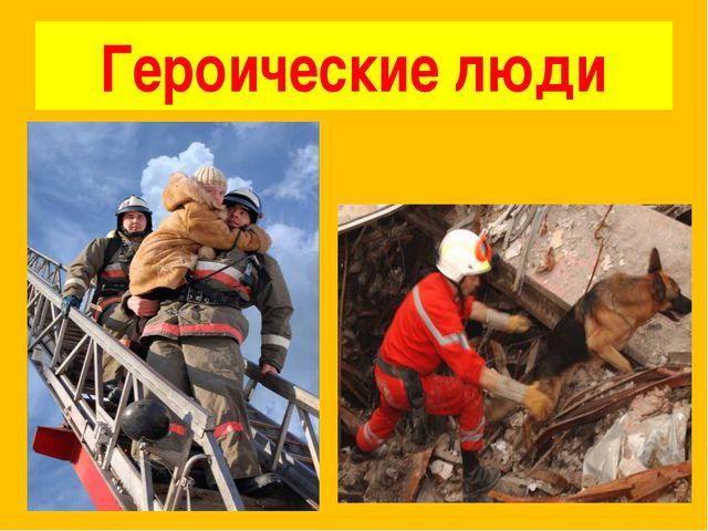 Героические люди