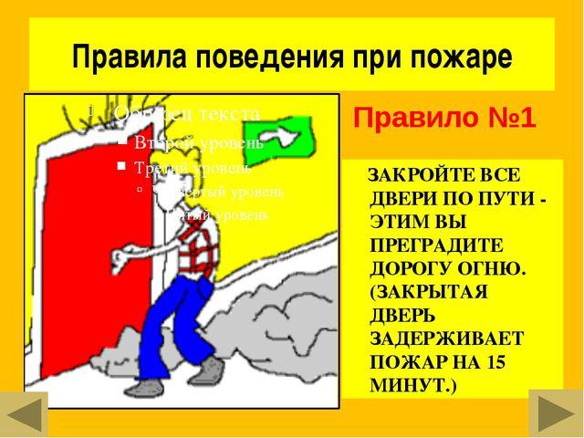 Правила поведения при пожаре ЗАКРОЙТЕ ВСЕ ДВЕРИ ПО ПУТИ - ЭТИМ ВЫ ПРЕГРАДИТЕ...