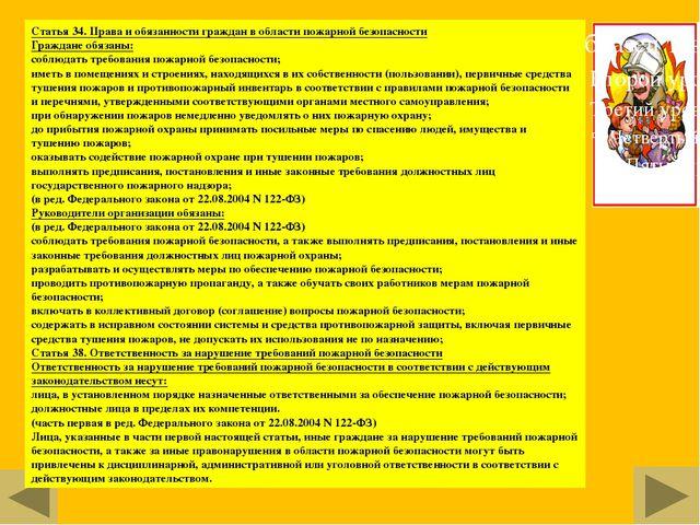 Статья 34. Права и обязанности граждан в области пожарной безопасности Гражд...